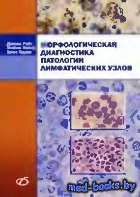 Морфологическая диагностика патологии лимфатических узлов - Райт Д., Эддис Б. - 2008 год