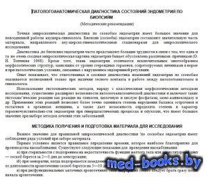 Патологоанатомическая диагностика состояний эндометрия по биопсиям - Прянишников В.А., Топчиева О.И. - 1976 год