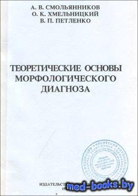 Теоретические основы морфологического диагноза - Смольянников А.В., Хмельницки О.К., Петленко В.П. - 1995 год