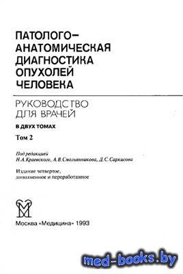 Патологоанатомическая диагностика опухолей человека. Том 2 - Смольянников А.В., Саркисов Д.С., Краевский Н.А. - 1993 год