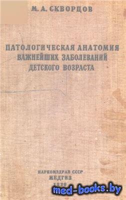 Патологическая анатомия важнейших заболеваний детского возраста - Скворцов М.А. - 1938 год