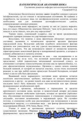 Патологическая анатомия шока - Сидорова О.Д. - 1997 год