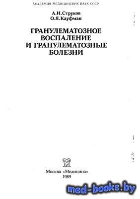 Гранулематозное воспаление и гранулематозные болезни - Струков А., Кауфман  ...