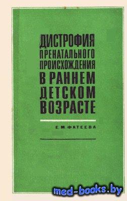 Дистрофия пренатального происхождения в раннем детском возрасте - Фатеева Е.М. - 1969 год