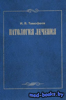 Патология лечения - Тимофеев И.В. - 1999 год
