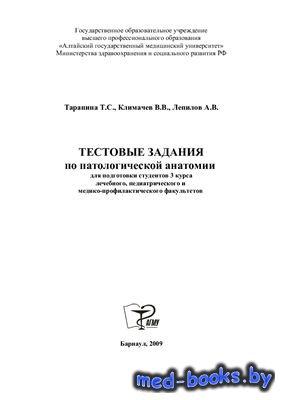 Тестовые задания по патологической анатомии - Таранина Т.С. - 2009 год