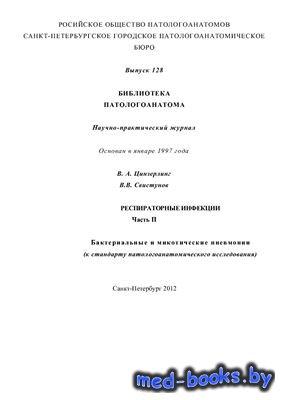 Респираторные инфекции. Часть II Бактериальные и микотические пневмонии - Ц ...