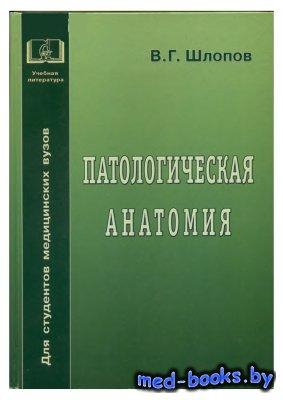Патологическая анатомия - Шлопов В.Г. - 2010 год