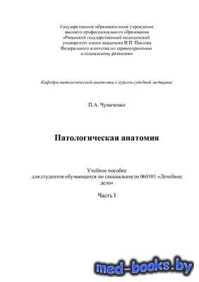 Патологическая анатомия - Чумаченко П.А. - 2009 год