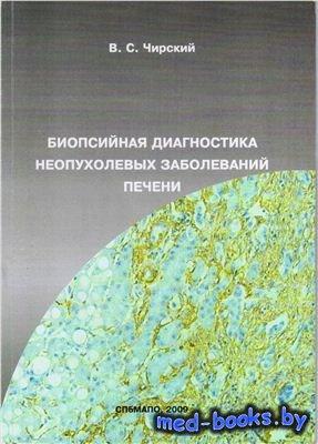 Биопсийная диагностика неопухолевых заболеваний печени - Чирский В.С. - 200 ...