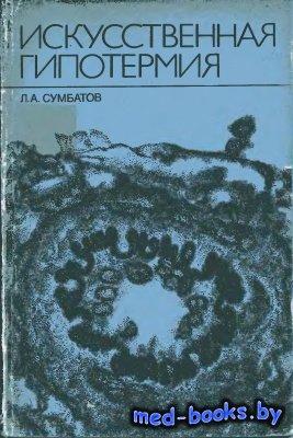 Искусственная гипотермия (патофизиология и защитное действие) - Сумбатов Л. ...