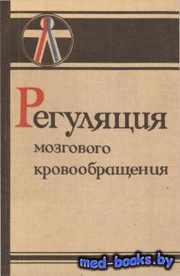 Регуляция мозгового кровообращения - Мчедлишвили Г.И. - 1980 год