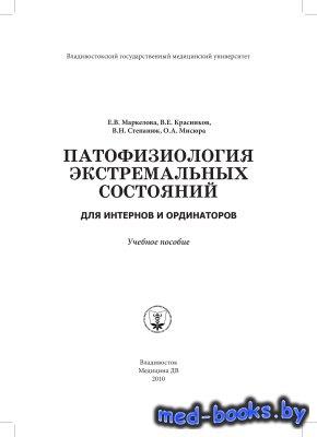 Патофизиология экстремальных состояний - Маркелова Е.В., Красников В.Е. и д ...