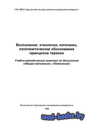 Воспаление: этиология, патогенез, патогенетическое обоснование принципов те ...