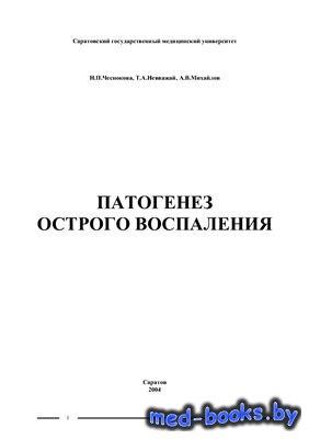 Патогенез острого воспаления - Чеснокова Н.П., Невважай Т.А., Михайлов А.В. ...