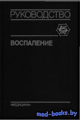 Воспаление. Руководство для врачей - Серов В.В., Пауков В.С. - 1995 год