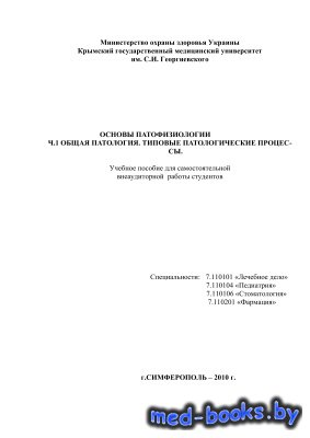 Основы патофизиологии. Часть 1. Общая патология. Типовые патологические процессы - Семенец П.Ф. - 2010 год