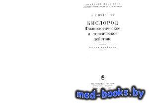 Кислород. Физиологическое и токсическое действие - Жиронкин А.Г. - 1972 год