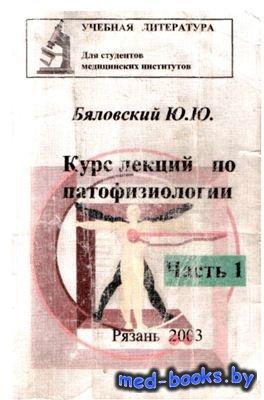 Курс лекций по патофизиологии. Часть I - Бяловский Ю.Ю. - 2003 год