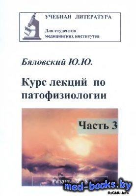 Курс лекций по патофизиологии. Часть III - Бяловский Ю.Ю. - 2008 год