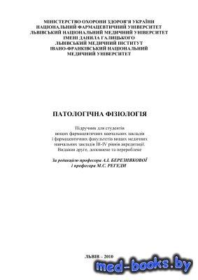 Патологічна фізіологія - Березнякова А.І., Регеда М.С. - 2010 год