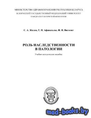 Роль наследственности в патологии - Жадан С.А., Афанасьева Т.Н., Висмонт Ф. ...