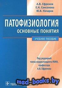 Патофизиология. Основные понятия - Ефремов А.В., Самсонова Е.Н. - 2010 год