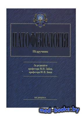 Патофізіологія - Зайко М.Н., Биць Ю.В., Бутенко Г.М. та інш. - 2008 год