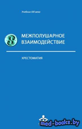 Межполушарное взаимодействие - Коллектив авторов - 2009 год