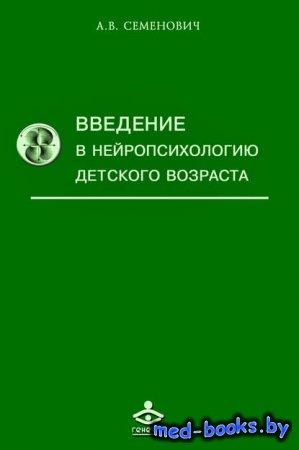 Введение в нейропсихологию детского возраста - А. В. Семенович - 2005 год