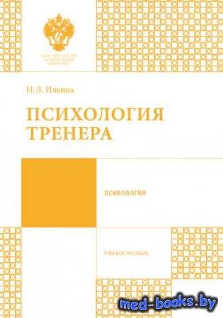 Психология тренера - Н. Л. Ильина - 2016 год