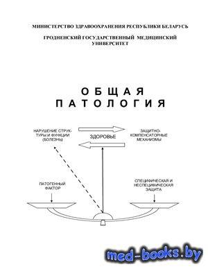Общая патология - Маслаков Д.А., Басинский В.А., Силяева Н.Ф. и др. - 2004  ...