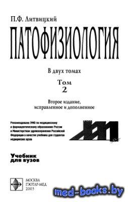 Патофизиология. Том 2 - Литвицкий П.Ф. - 2003 год