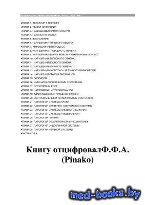 Патофизиология - Литвицкий П.Ф. - 2009 год
