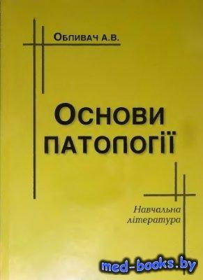 Основи патології - Обливач А.В. - 2003 год