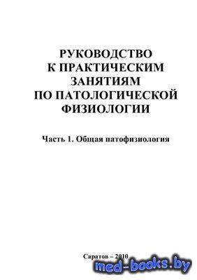 Руководство к практическим занятиям по патологической физиологии. Часть 1.  ...