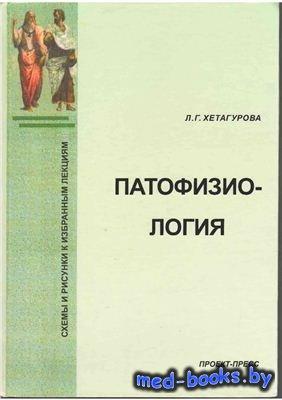 Патофизиология - Хетагурова Л.Г. - 2006 год
