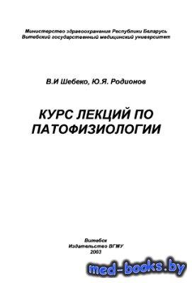 Курс лекций по патофизиологии - Шебеко В.И., Родионов Ю.Я. - 2003 год