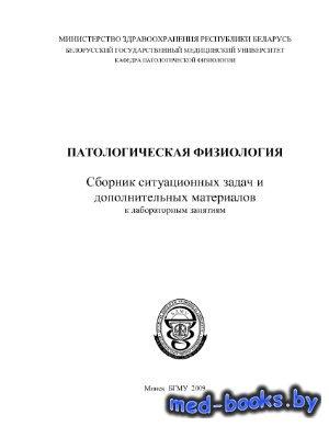 Патологическая физиология - Висмонт Ф.И., Касап В.А. и др. - 2009 год