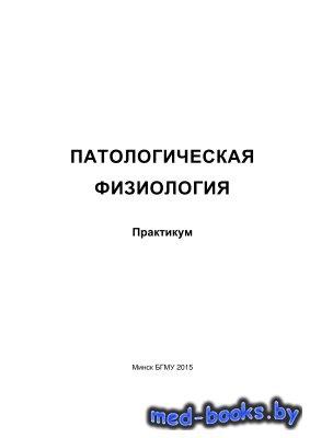 Патологическая физиология - Висмонт Ф.И. и др. - 2015 год