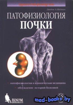 Патофизиология почки - Шейман Дж. А. - 2001 год