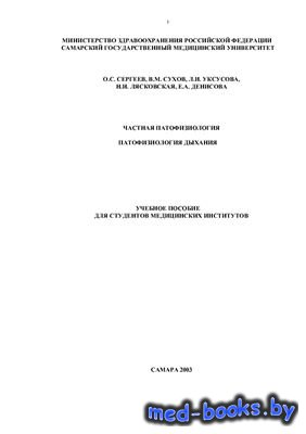 Частная патофизиология. Патофизиология дыхания - Сергеев О.С., Сухов В.М. и ...