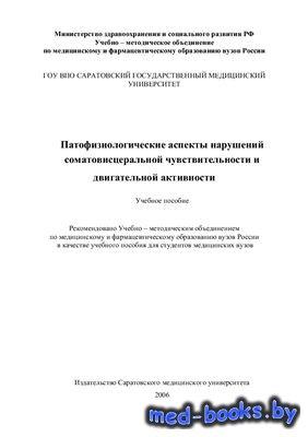 Патофизиологические аспекты нарушений соматовисцеральной чувствительности и двигательной активности - Чеснокова Н.П., Моррисон В.В., Понукалина Е.В.