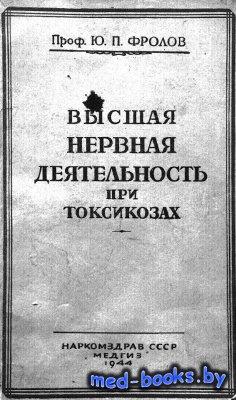 Высшая нервная деятельность при токсикозах - Фролов Ю.П. - 1944 год