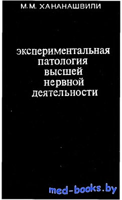 Экспериментальная патология высшей нервной деятельности - Хананашвили М.М. - 1978 год