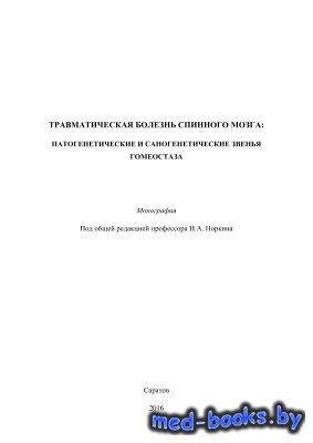 Травматическая болезнь спинного мозга: патогенетические и саногенетические звенья гомеостаза - Ульянов В.Ю., Николенко В.Н. и др.