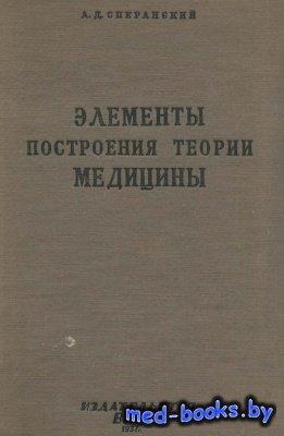 Элементы построения теории медицины - Сперанский А.Д. - 1937 год