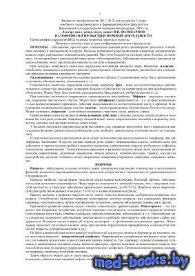 Патофизиология высшей нервной деятельности - Поликарпов В.В. - 2001 год