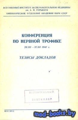 Конференция по нервной трофике 28/III-31/III 1941 г. Тезисы докладов
