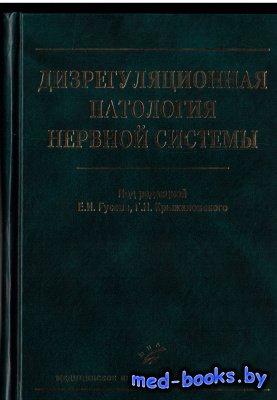 Дизрегуляционная патология нервной системы - Гусев Е.И., Крыжановский Г.Н. - 2009 год